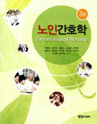 노인간호학 3판