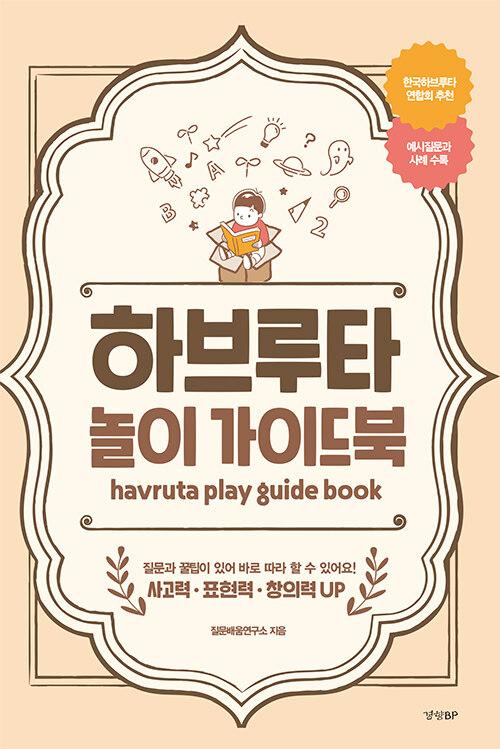 하브루타 놀이 가이드북
