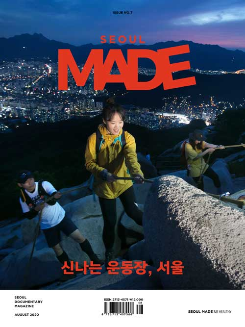 서울 메이드 Seoul Made : Issue 7