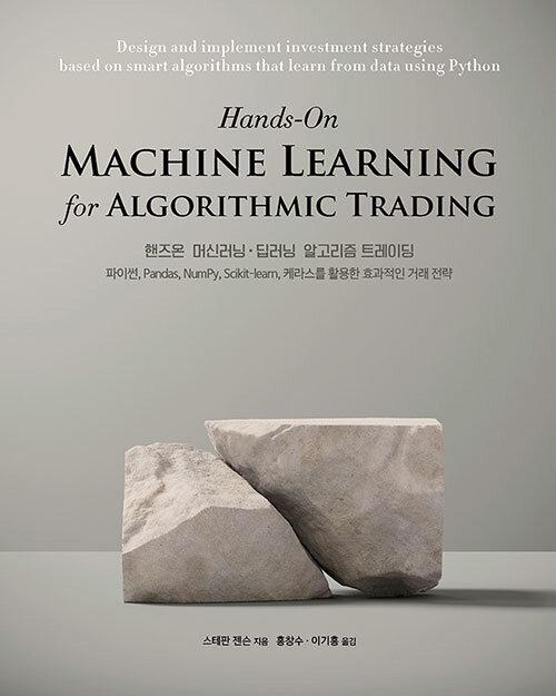 핸즈온 머신러닝·딥러닝 알고리즘 트레이딩 : 파이썬, Pandas, NumPy, Scikit-learn, 케라스를 활용한 효과적인 거래 전략