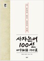사자논어 100선 (큰글자책)