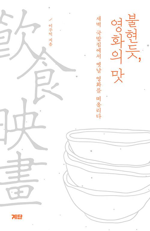 불현듯, 영화의 맛 : 새벽 국밥집에서 옛날 영화를 떠올리다