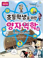초등학생을 위한 양자역학 1