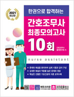 2021 한권으로 합격하는 간호조무사 최종모의고사 10회