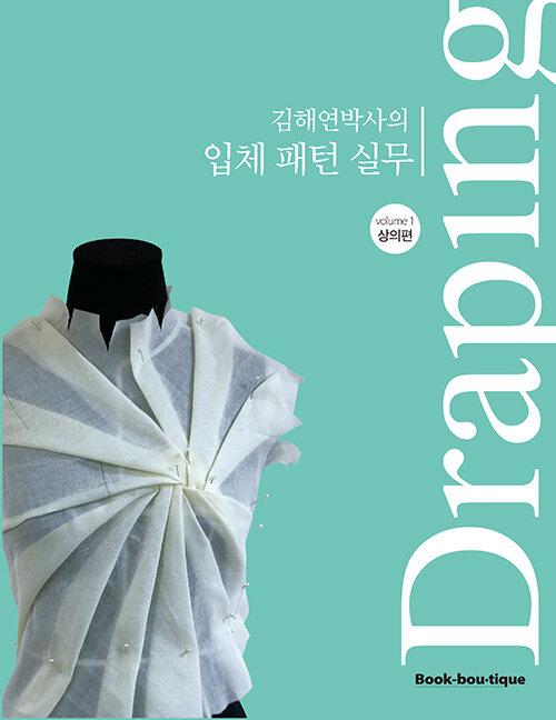 김해연박사의 입체 패턴 실무 : 상의 편