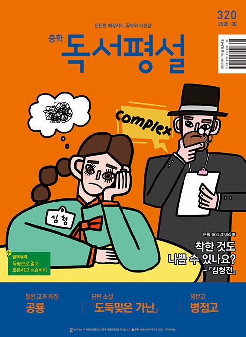 중학 독서평설 2020.8