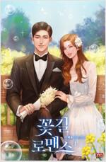 [세트] 꽃길 로맨스 (총2권/완결)