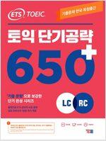 ETS 토익 단기 공략 650+ (LC + RC)