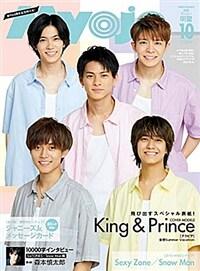 ちっこいMyoJo(ミョ-ジョ-) 2020年 10 月號 [雜誌]: MyoJo(ミョ-ジョ-) 增刊