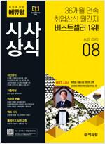 월간최신 취업에 강한 에듀윌 시사상식 2020.8