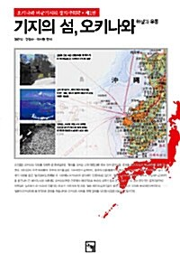 기지의 섬, 오키나와