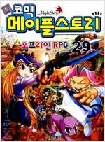 [중고] 코믹 메이플 스토리 오프라인 RPG 29