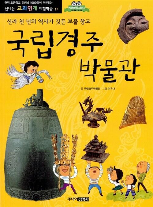 국립경주 박물관 : 신라 천 년의 역사가 깃든 보물창고