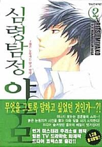 심령탐정 야쿠모 2