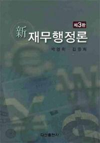 (新)재무행정론 제3판