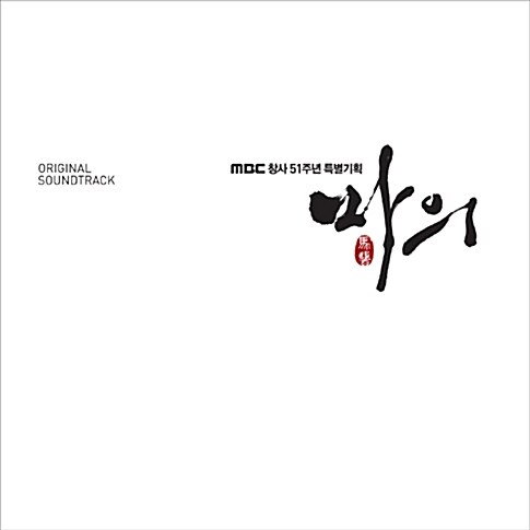 MBC 드라마 : 마의 O.S.T. [2CD]