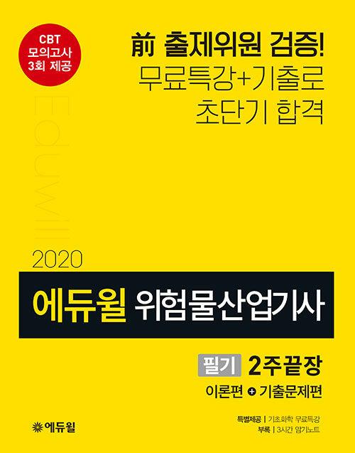 2020 에듀윌 위험물산업기사 필기 2주끝장 (이론편 + 기출문제편)