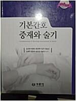 [중고] 기본간호 중재와 술기