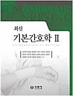 [중고] 최신 기본간호학 2