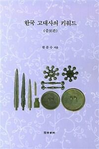 한국 고대사의 키워드 / 증보판