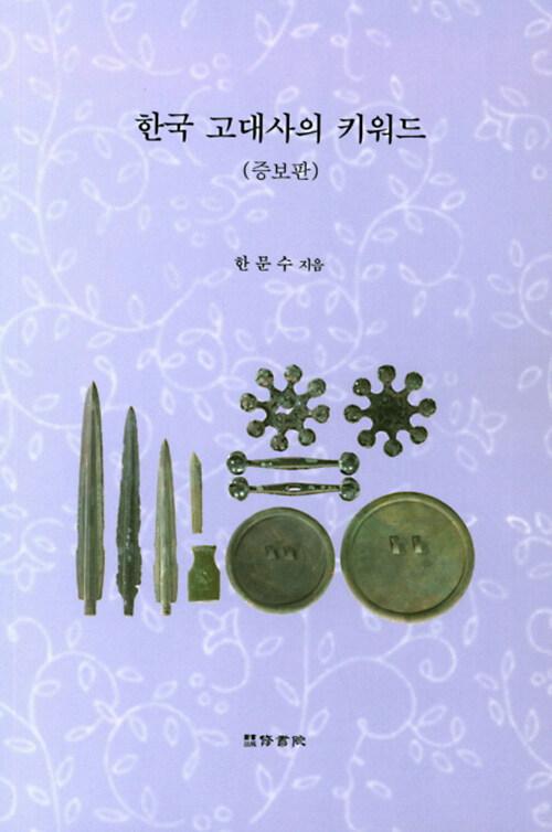 한국 고대사의 키워드