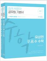 2021 유상현 구.공.수 공무원 수학 - 전2권