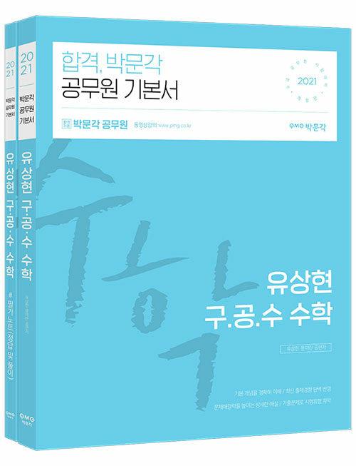 2021 유상현 구.공.수 공무원 수학 세트 - 전2권
