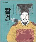 이야기 교과서 인물 : 왕건