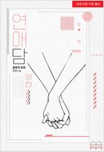 [GL] 연애담 (외전)