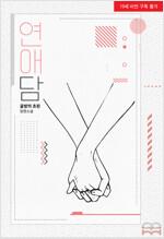 [세트] [GL] 연애담 (외전 포함) (총2권/완결)
