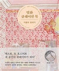 명화 큐레이션 북 : 가을의 분위기