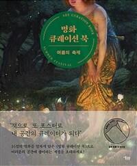 명화 큐레이션 북 : 여름의 축제