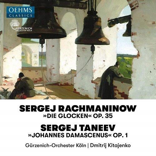 [수입] 라흐마니노프: 종 / 타네예프: 다마스커스의 요한