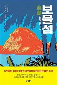 보물섬 : 영웅들의 섬 : 신도 준조 장편소설 상세보기
