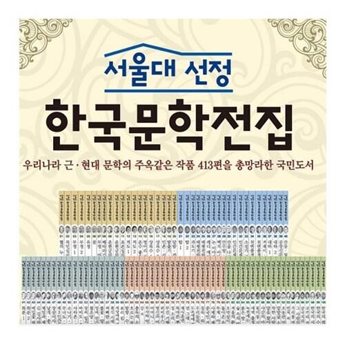 헤르만헤세 서울대선정 한국문학전집 전100권