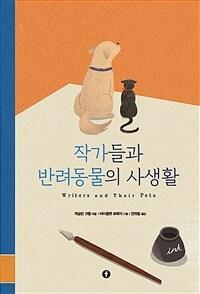 [청소년]작가들과 반려동물의 사생활