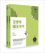 2021 김병태 國王 국어 세트 - 전2권
