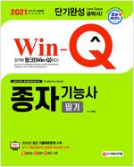 2021 Win-Q(윙크) 종자기능사 단기완성