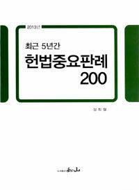 (최근 5년간) 헌법중요판례 200 2013년판