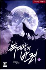 [세트] [BL] 늑대왕의 반려 (외전 포함) (총3권/완결)
