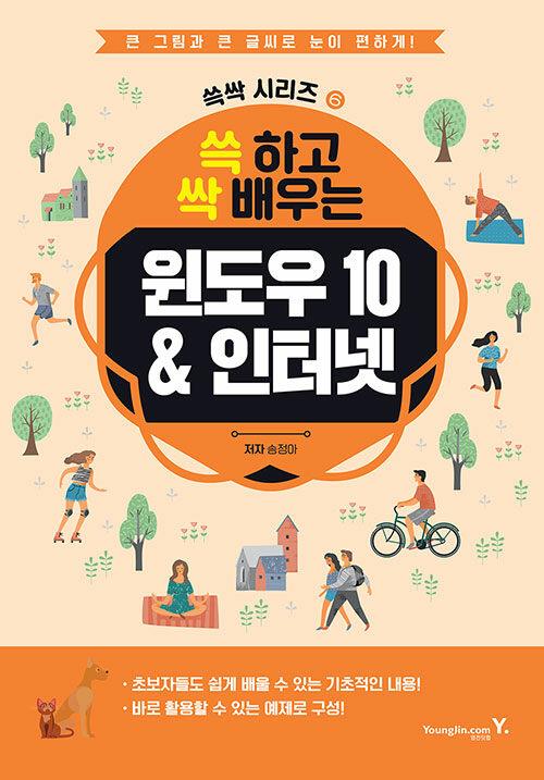 쓱 하고 싹 배우는 윈도우 10 & 인터넷