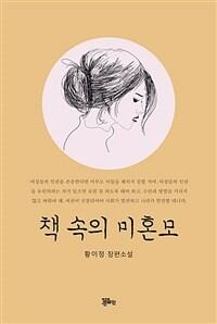 책 속의 미혼모 : 황이정 장편소설