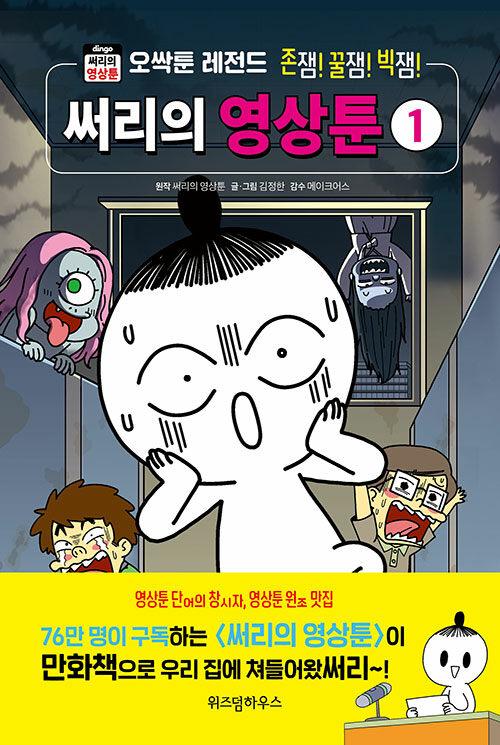 써리의 영상툰 1 : 오싹툰 레전드