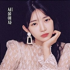 유키카 - 정규 1집 서울여자 (SOUL LADY)