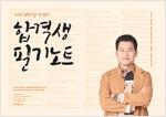 2021 전한길 한국사 합격생 필기노트 (10쇄)