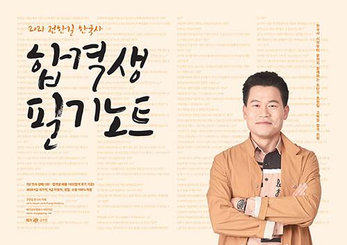 2021 전한길 한국사 합격생 필기노트 (4쇄)