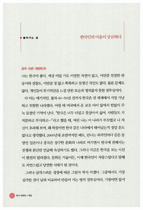 한국사회와 그 적들 : 콤플렉스 덩어리 한국 사회에서 상처받지 않고 사는 법