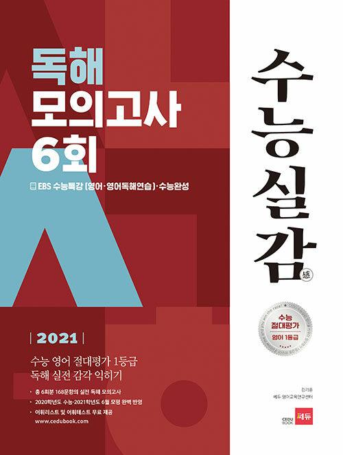 2021 수능실감 독해 모의고사 6회 (2020년)
