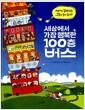 [중고] 세상에서 가장 행복한 100층 버스