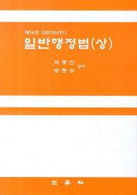 일반행정법 제14판(2013년판)